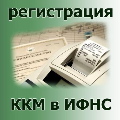 регистрация в ни